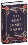 Семь смертей Эвелины Хардкасл - купить и читать книгу