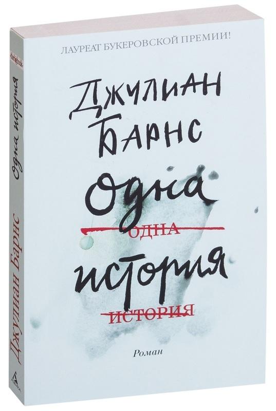 """Купить книгу """"Одна история"""""""