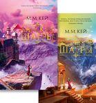 Далекие Шатры в 2-х томах (комплект из 2 книг)