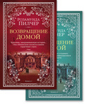 Возвращение домой (комплект из 2 книг)