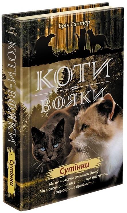 "Купить книгу ""Коти-вояки. Нове пророцтво. Книга 5. Сутінки"""