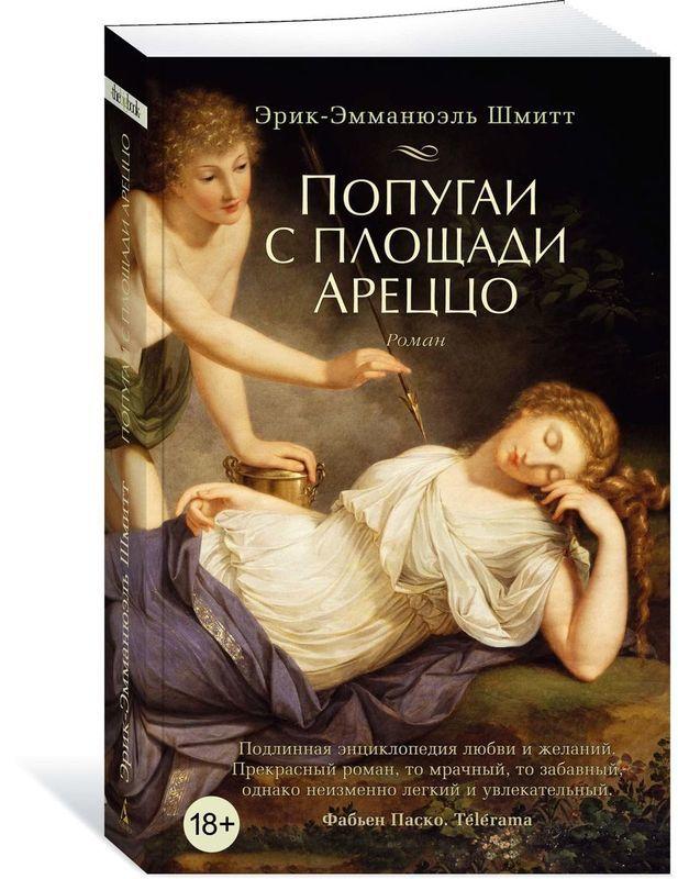 "Купить книгу ""Попугаи с площади Ареццо"""