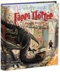 Гаррі Поттер і Келих Вогню. Велике ілюстроване видання - купить и читать книгу