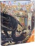 Гарри Поттер и Кубок Огня (с цветными иллюстрациями) - купить и читать книгу