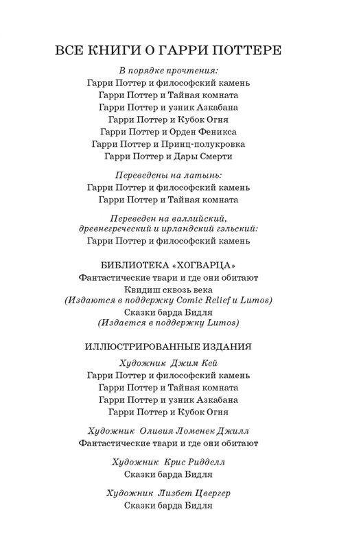 """Купить книгу """"Гарри Поттер и Кубок Огня (с цветными иллюстрациями)"""""""