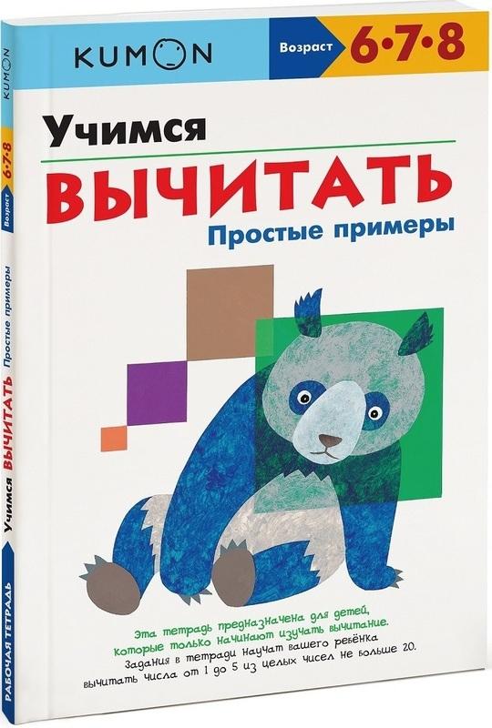 """Купить книгу """"Учимся вычитать. Простые примеры. Рабочая тетрадь"""""""