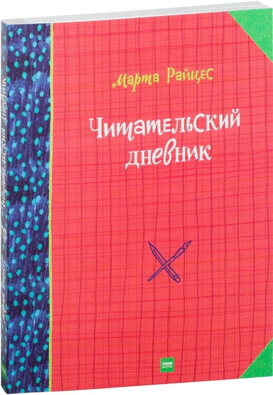"""Купить книгу """"Читательский дневник"""""""