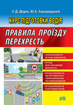 Правила проїзду перехресть
