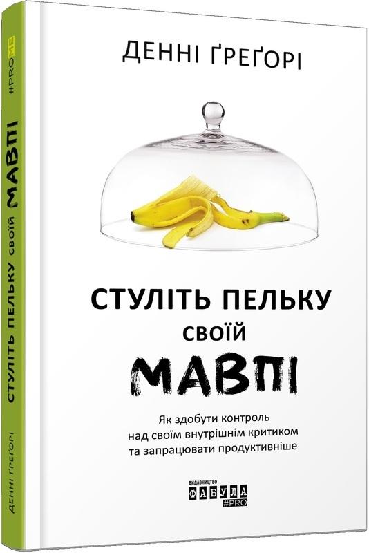 """Купить книгу """"Стуліть пельку своїй мавпі"""""""