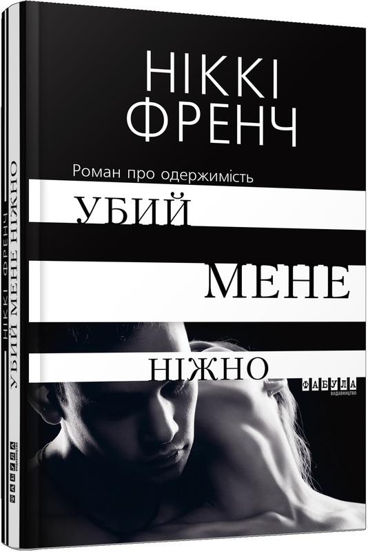 """Купить книгу """"Убий мене ніжно"""""""