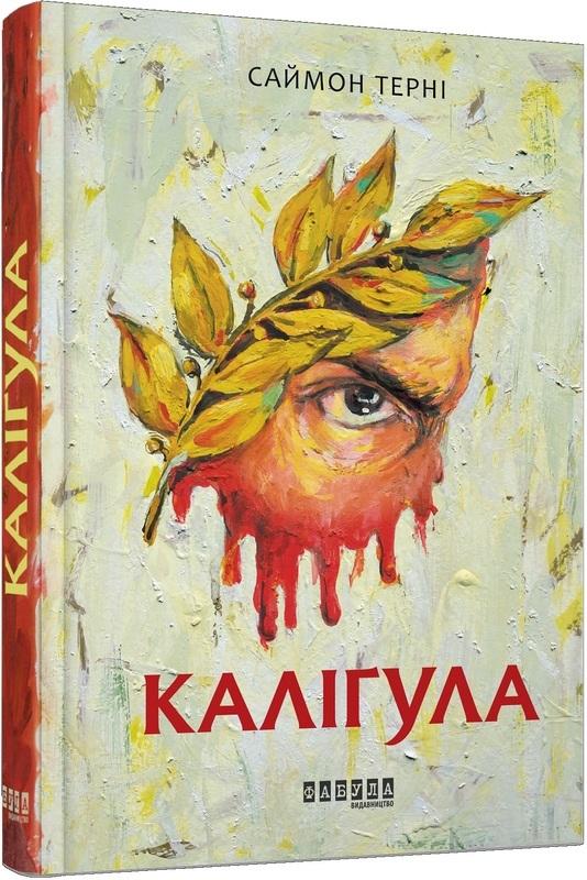 """Купить книгу """"Каліґула"""""""
