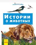 Истории о животных