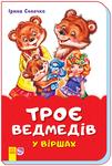 """Купить книгу """"Троє ведмедів"""""""