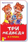 Три медведя - купить и читать книгу