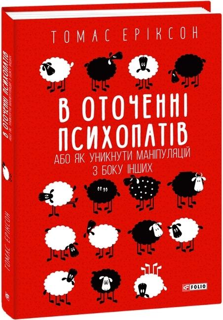 """Купить книгу """"В оточенні психопатів, або Як уникнути маніпуляцій з боку інших"""""""
