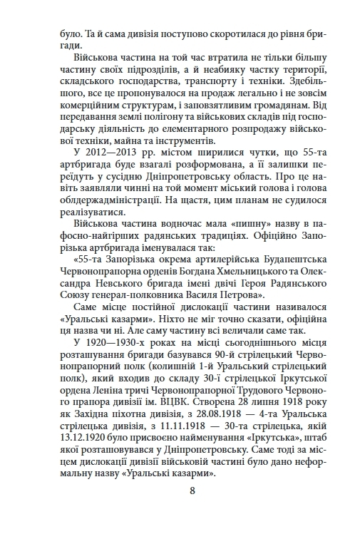 "Купить книгу ""Щоденник артилериста"""