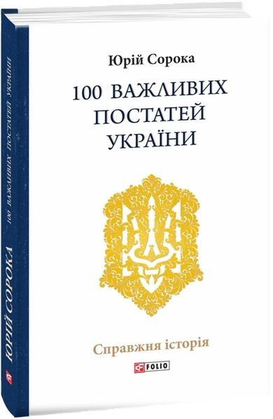 """Купить книгу """"100 важливих постатей України"""""""