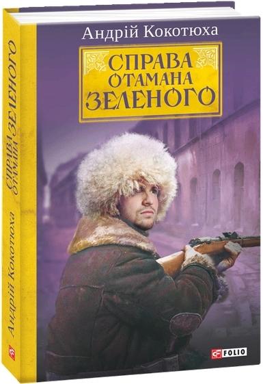 """Купить книгу """"Справа Отамана Зеленого. Українські хроніки 1919 року"""""""
