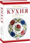 1-ша українська загально-практична кухня - купить и читать книгу