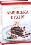 Львівська кухня - купить и читать книгу