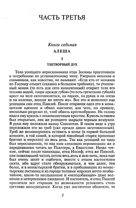 """Купить книгу """"Братья Карамазовы. Книга 2"""""""