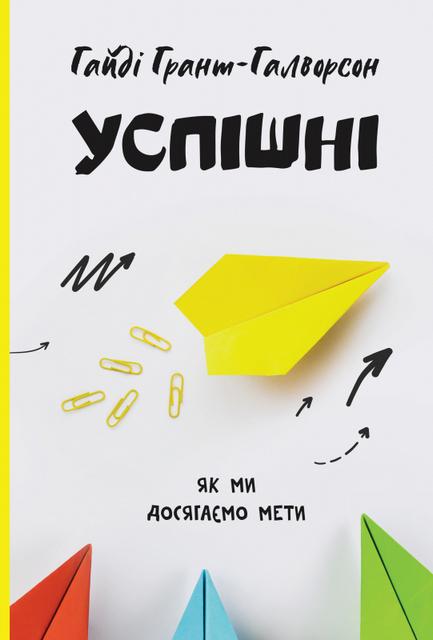 """Купить книгу """"Успішні. Як ми досягаємо мети"""""""