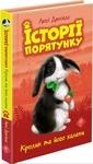Історії порятунку. Кролик та його халепи