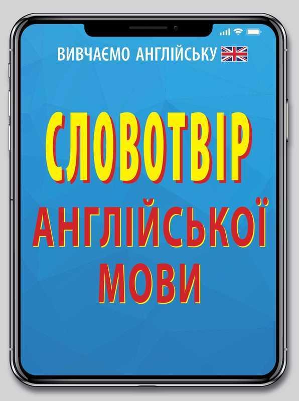 """Купить книгу """"Словотвір англійської мови"""""""