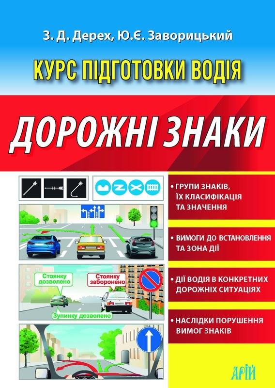 Курс підготовки водія. Дорожні знаки - купить и читать книгу