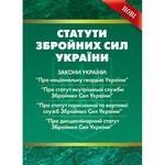 Статути збройних сил України. Збірник офіційних текстів законів