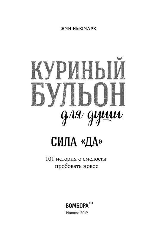 """Купить книгу """"Куриный бульон для души. Сила """"Да"""". 101 история о смелости пробовать новое"""""""
