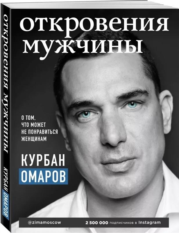 """Купить книгу """"Откровения мужчины. О том, что может не понравиться женщинам"""""""