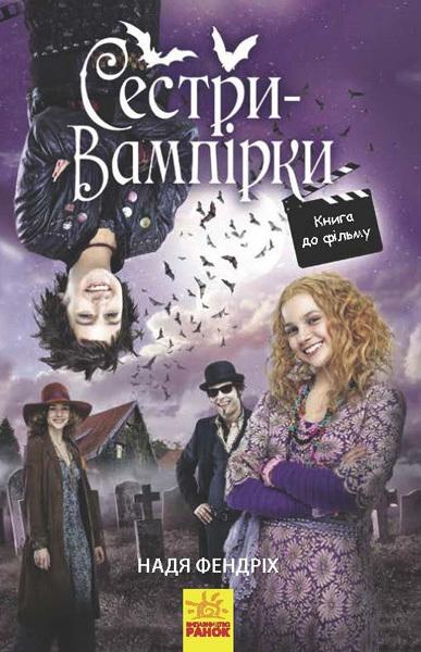 """Купить книгу """"Сестри-вампірки 1. Книга до фільму"""""""