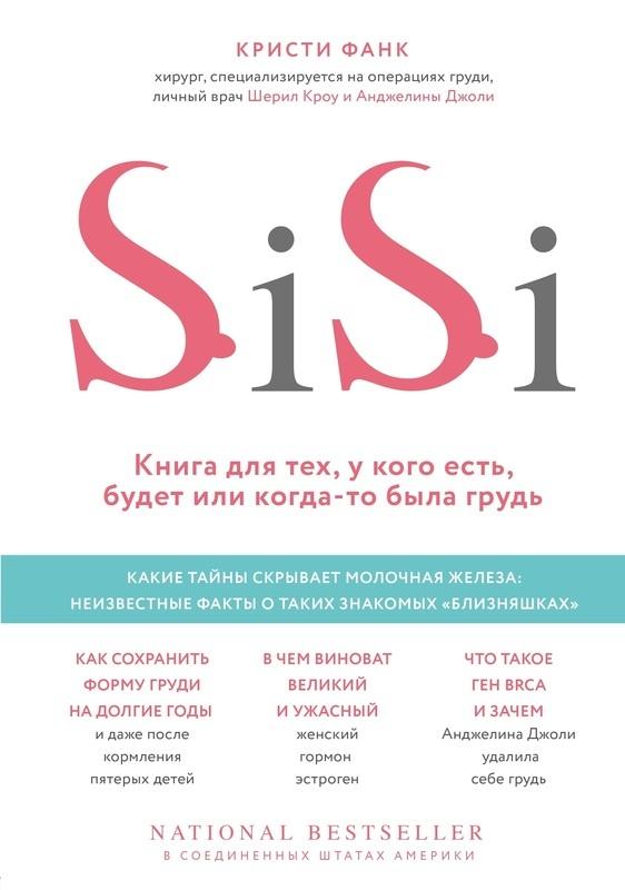 """Купить книгу """"Si-Si. Книга для тех, у кого есть, будет или когда-то была грудь"""""""
