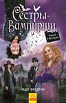 Сёстры-вампирши 1. Книга к фильму - купить и читать книгу