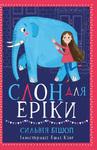 Слон для Еріки