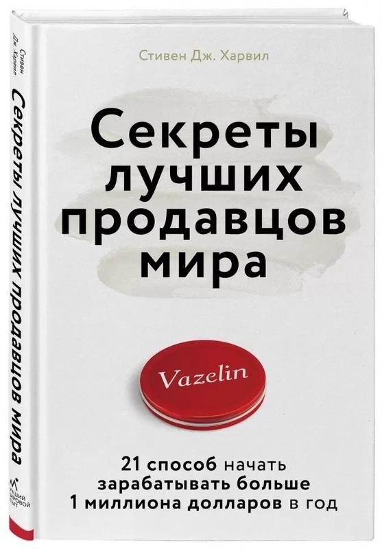 """Купить книгу """"Секреты лучших продавцов мира. 21 способ начать зарабатывать больше 1 миллиона долларов в год"""""""
