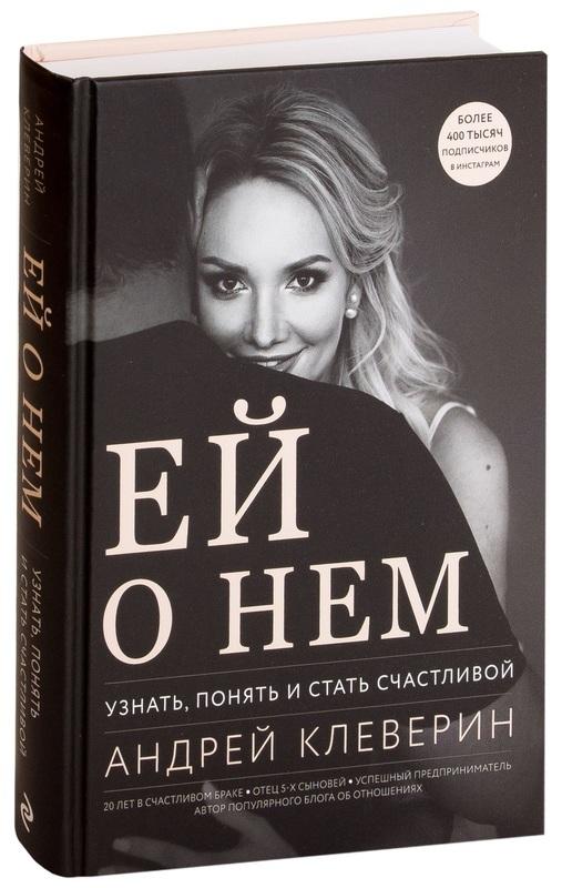 """Купить книгу """"Ей о нем. Узнать, понять и стать счастливой"""""""