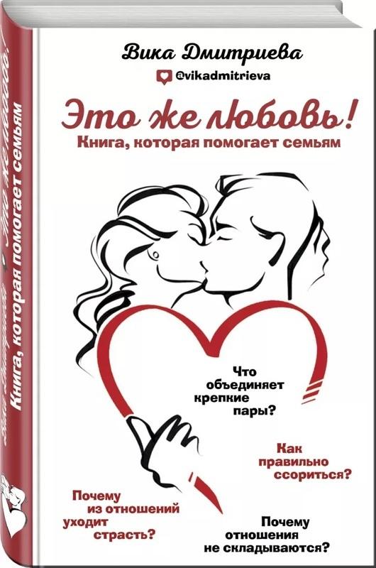 """Купить книгу """"Это же любовь! Книга, которая помогает семьям"""""""