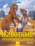 Животные доледникового периода. Большая энциклопедия