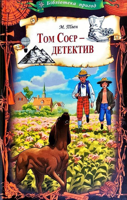 """Купить книгу """"Том Соєр - детектив"""""""