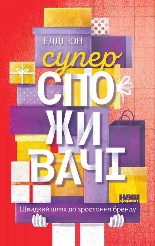 """Купить книгу """"Суперспоживачі. Швидкий шлях до зростання бренду"""""""