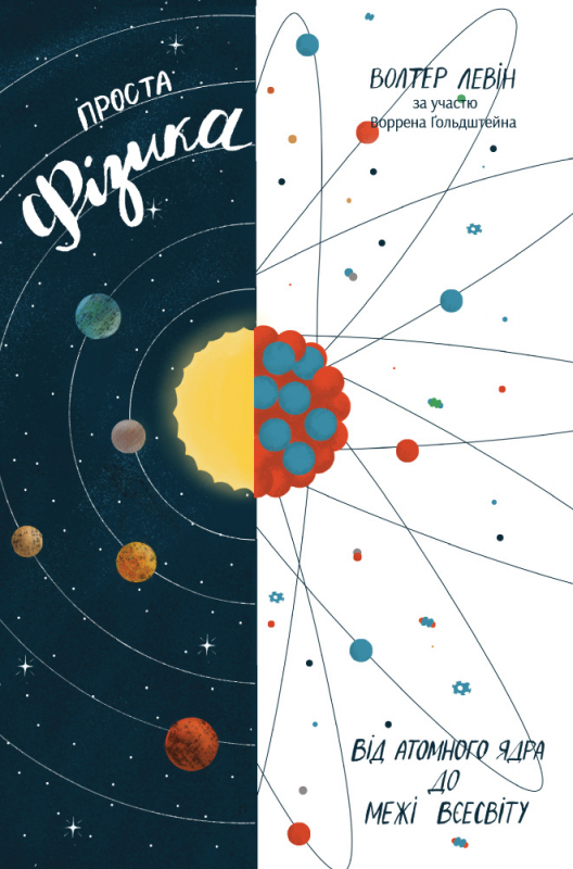 """Купить книгу """"Проста фізика. Від атомного ядра до межі Всесвіту"""""""