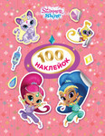 100 наклейок. Shimmer and Shine
