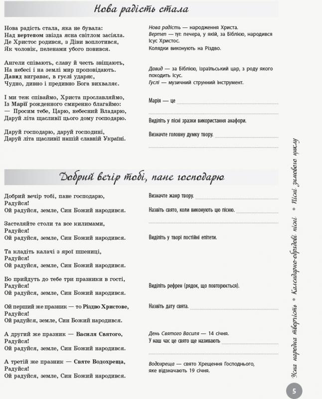 """Купить книгу """"ЗНО 2020. Українська література. Інтерактивна хрестоматія. Підготовка до ЗНО"""""""