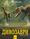 Динозаври. Велика енциклопедія - купить и читать книгу