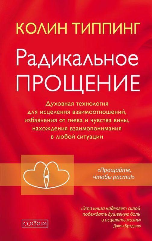 """Купить книгу """"Радикальное прощение"""""""