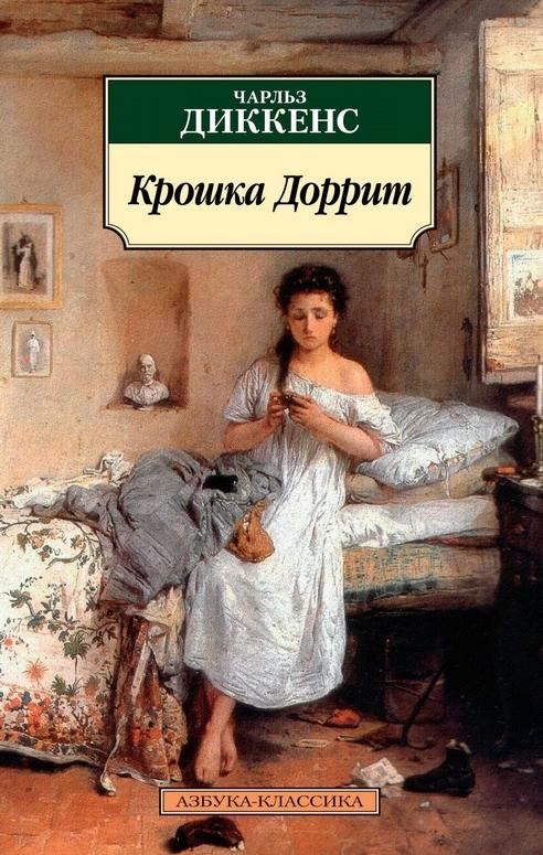 """Купить книгу """"Крошка Доррит"""""""