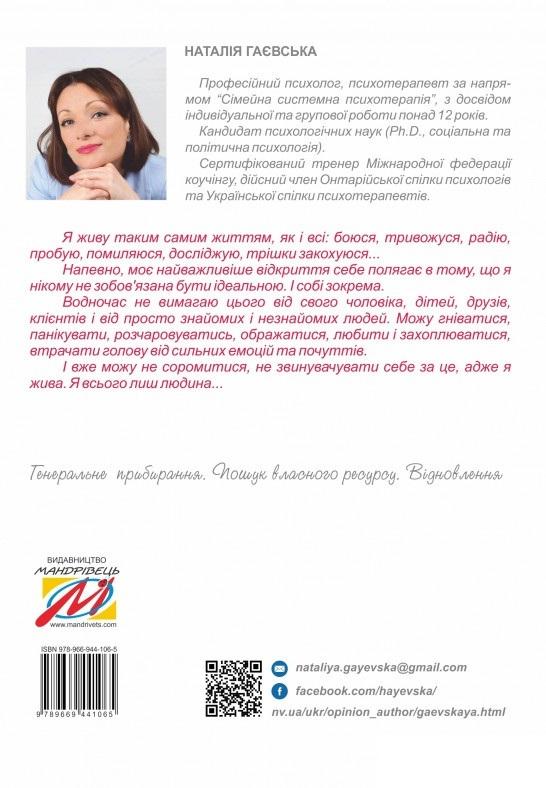 """Купить книгу """"Нова Я… Шлях до себе. 39-денний марафон із відновлення психічних та фізичних сил"""""""