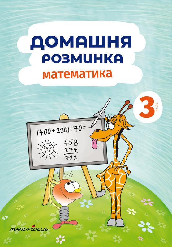 """Купить книгу """"Домашня розминка. Математика. 3 клас"""""""